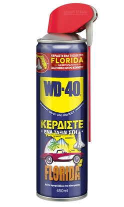 Εικόνα της WD-40 SMART STRAW 450ML FLORIDA