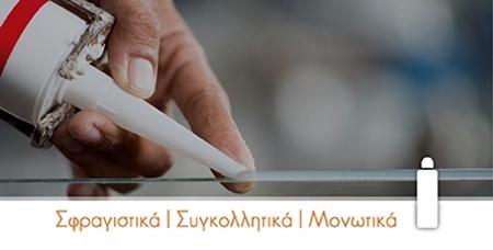 Εικόνα για την κατηγορία ΣΦΡΑΓΙΣΤΙΚΑ-ΣΥΓΚΟΛΛΗΤΙΚΑ-ΜΟΝΩΤΙΚΑ